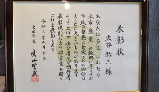 太田市功労者表彰受賞