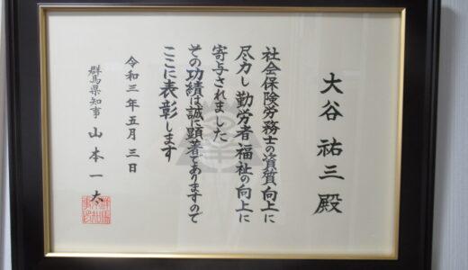 群馬県総合表彰受賞